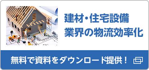 建材・住宅設備業界における物流効率化に向けた提言