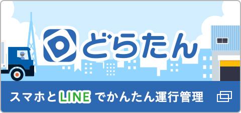 「LINE」を利用した運行管理ツール どらたん-いつものスマホとLINEでかんたん運行管理