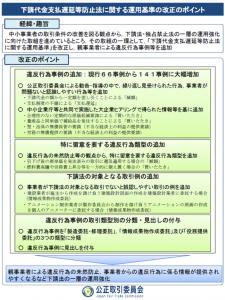 下請法に関する運用基準の改正ポイント