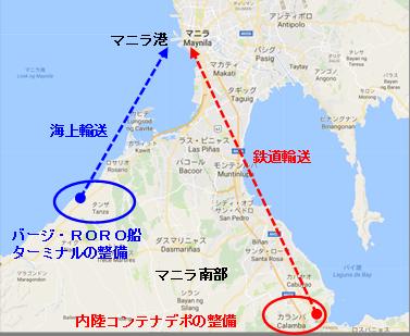 マニラ港へのアクセス改善計画