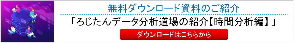 ろじたんデータ分析道場の紹介【時間分析編】