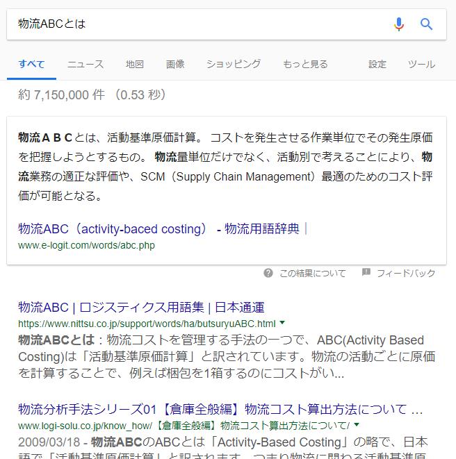 (1)「~とは」検索(ある知識について基本的なことを知りたいとき)