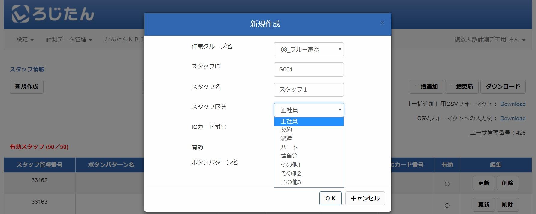 図2:ろじたん管理者用WEBサイトのスタッフ情報設定画面
