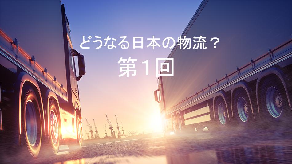 どうなる日本の物流?~第1回 日本の運送事業の評価と実態